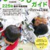 ガイド2022年版表紙画像