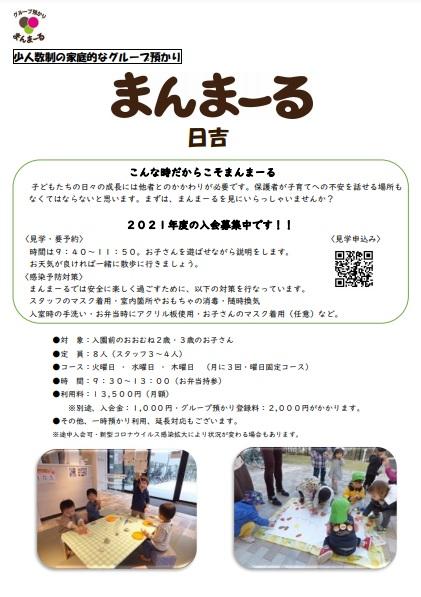 2021年度 グループ預かり まんまーる大倉山・日吉 参加者募集