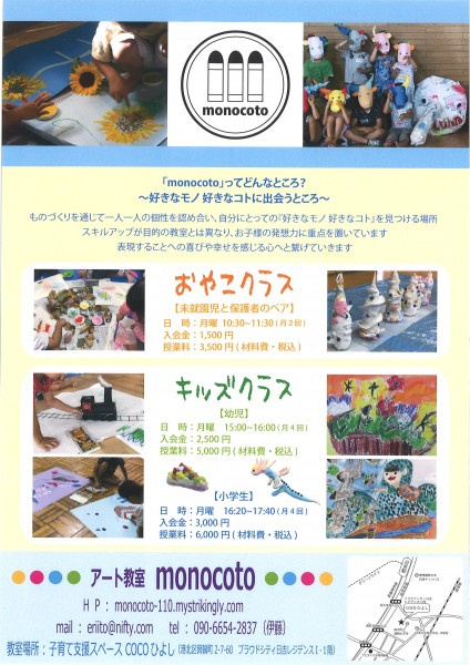 アート教室monocoto