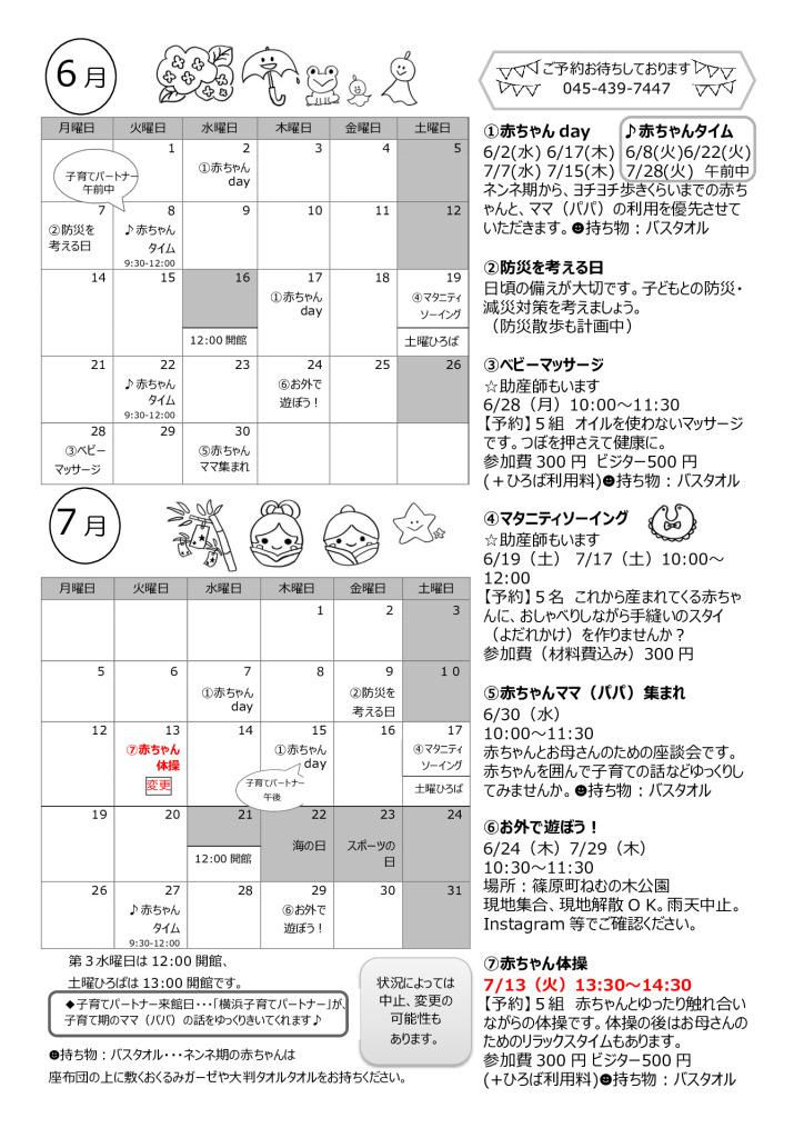 2頁カレンダー67月号20210617のサムネイル
