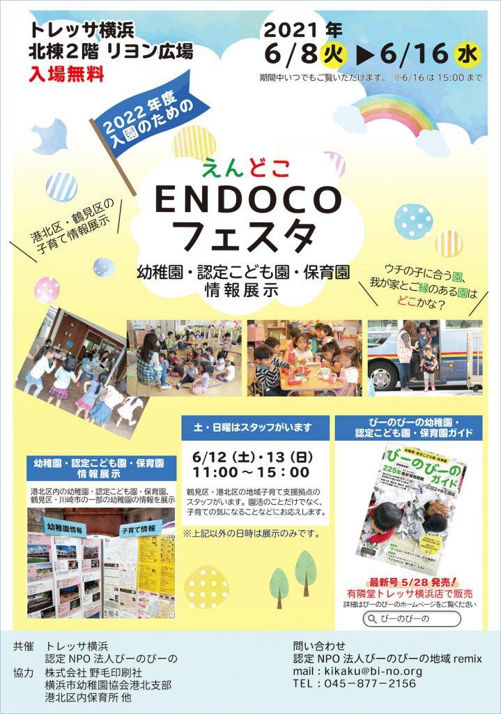 幼稚園・認定子ども園・保育園情報展示「ENDOCOフェスタ」