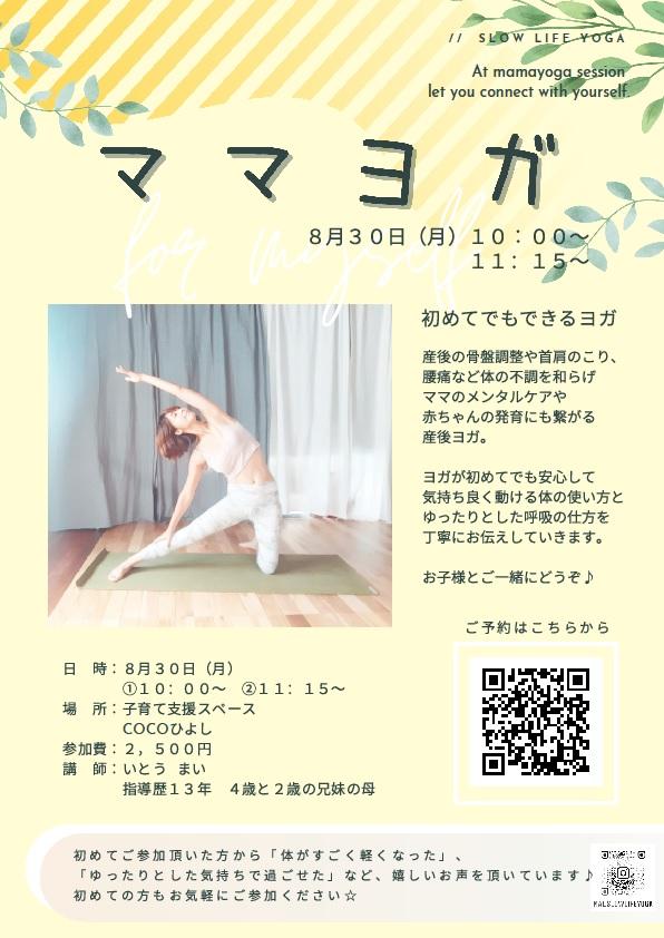 8/30(月)10:00~/11:15~ ママヨガ@COCOひよし