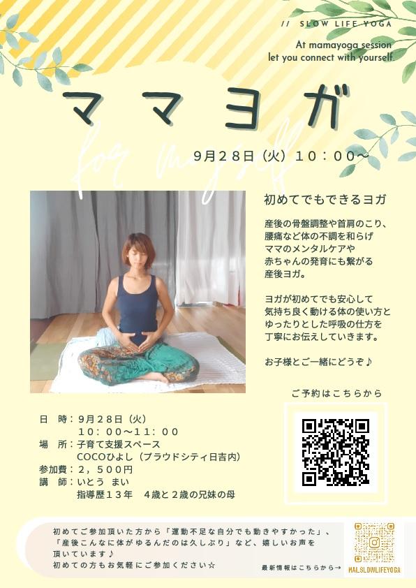 9/28(火)10:00~ ママヨガ@COCOひよし