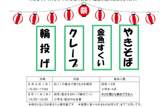 2021080411_natsumatsuriのサムネイル