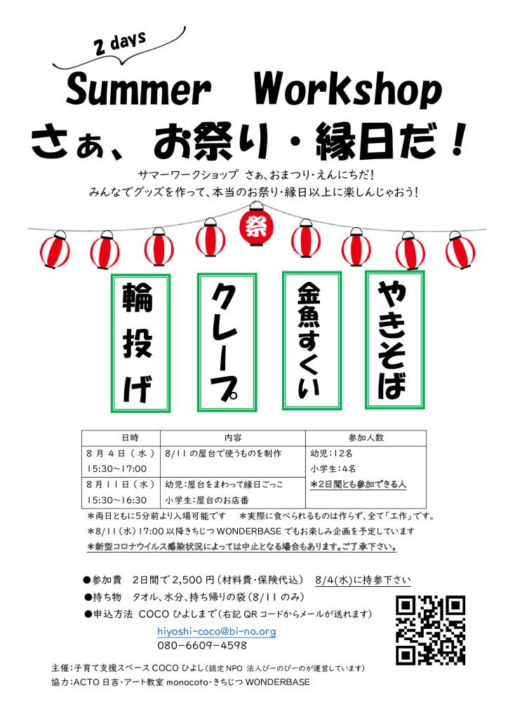 【予約制】8/4・11(水)2days Workshop さぁ、お祭り・縁日だ!@COCOひよし