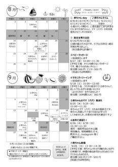 2頁カレンダー89月号(4)のサムネイル