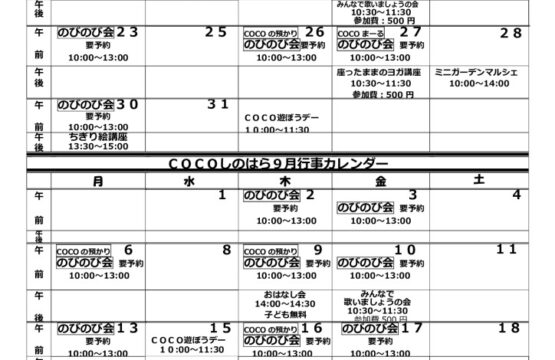 2021 COCOしの通信8/9月号1のサムネイル