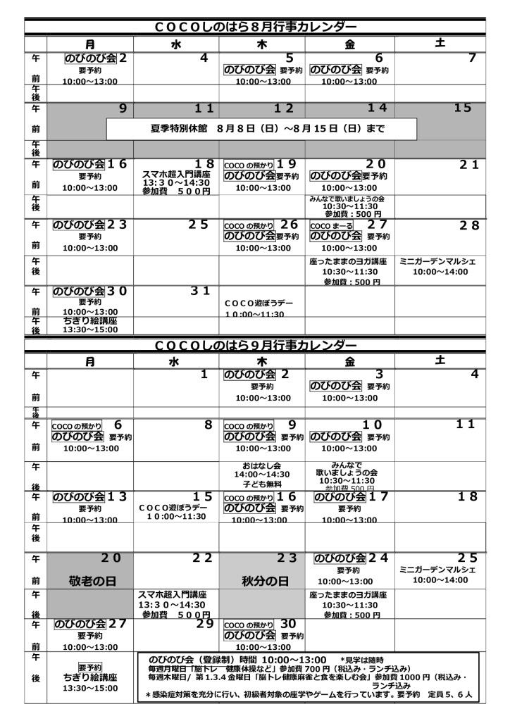 COCOしのはら8・9月カレンダー