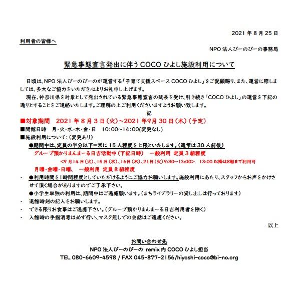 【重要】 緊急事態宣言再延長に伴うCOCOひよし施設運営について