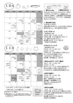 2頁カレンダー1011月号(5)のサムネイル