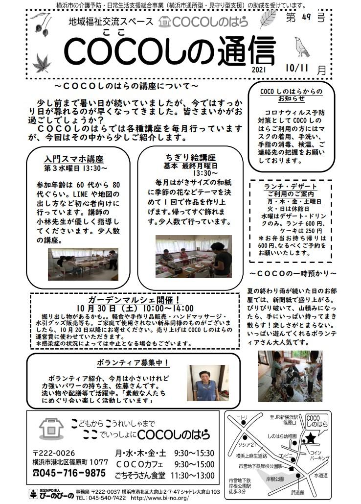 COCOしの通信10・11月号