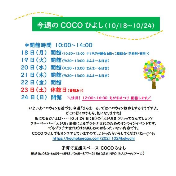 子育て支援スペースCOCOひよし 10/18 (月)~10/24(日)の予定
