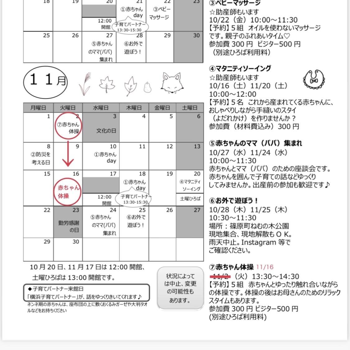 【赤ちゃん体操】日程変更のお知らせ