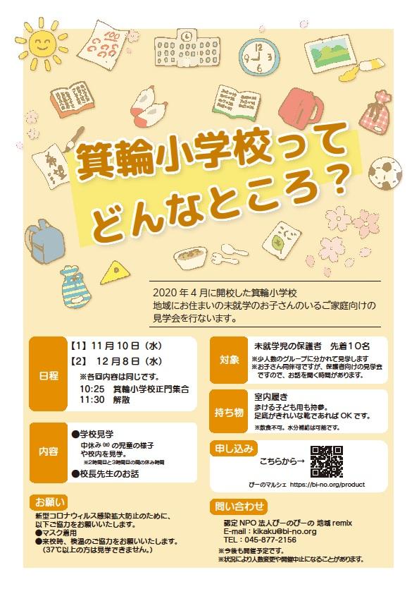 【要予約】11/10(水)・12/8(水)箕輪小ってどんなところ?(無料見学会)